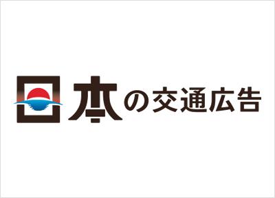 羽田・関空 空港アクセス額面セット
