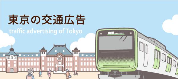東京の交通広告