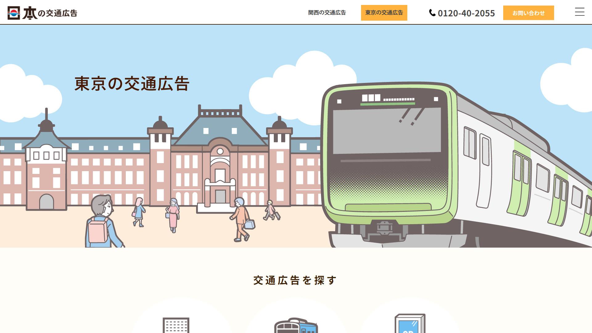 東京の交通広告イメージ