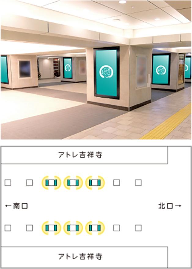 JR東日本 JAD 吉祥寺駅