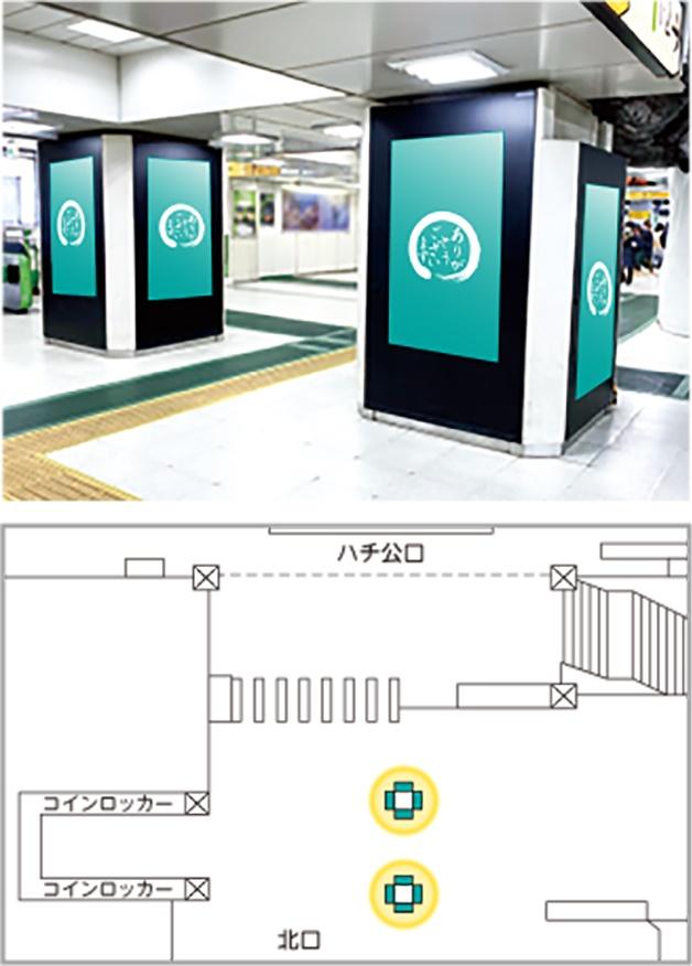 JR東日本 JAD 渋谷駅