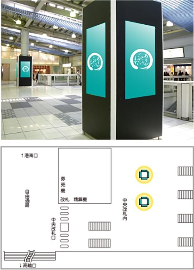 JR東日本 JAD 品川駅