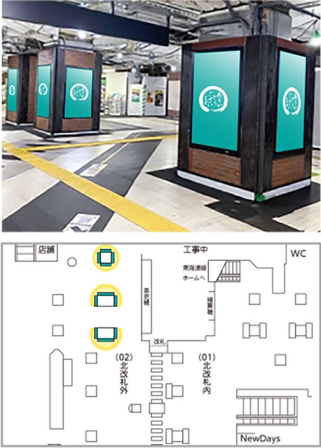 JR東日本 JAD 新橋駅北改札
