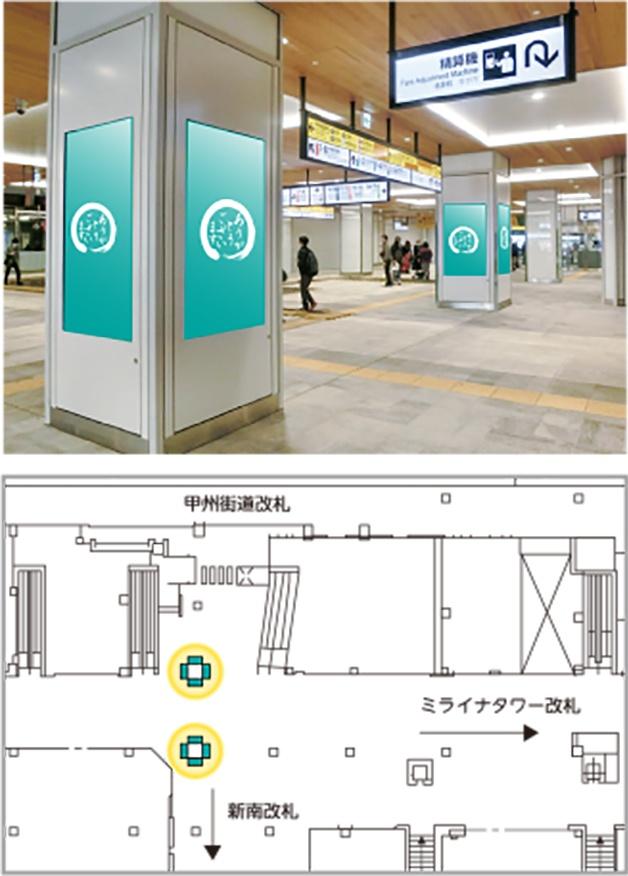 JR東日本 JAD 新宿駅甲州道改札