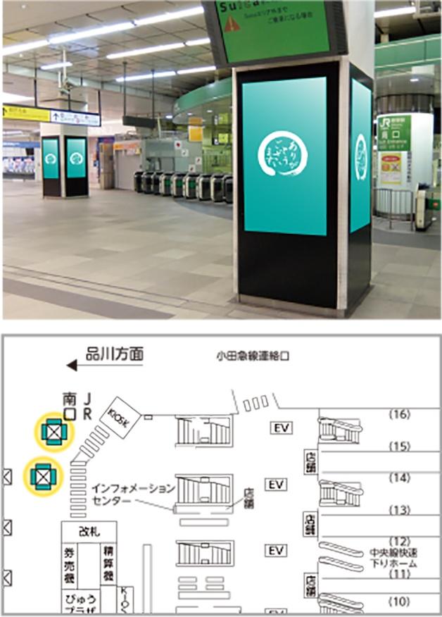 JR東日本 JAD 新宿駅南口