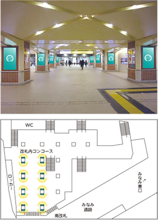 JR東日本 JAD 横浜駅南改札内