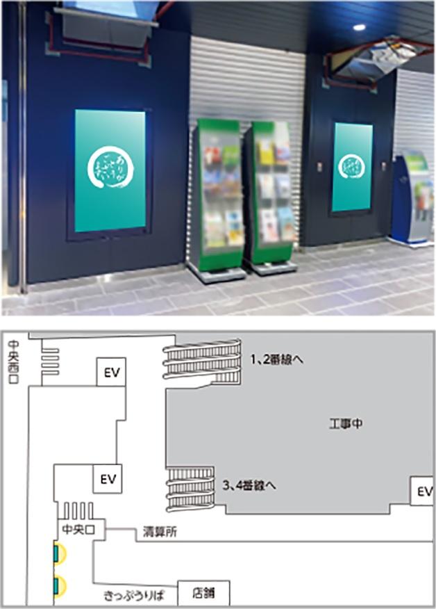 JR東日本 JAD 有楽町駅