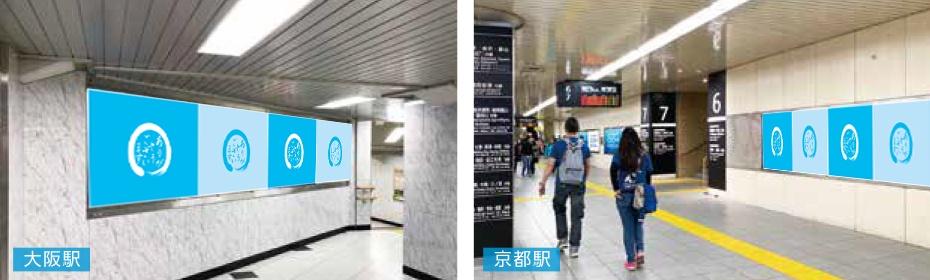 JR西日本 駅ポスター 大阪駅・京都駅集中貼り