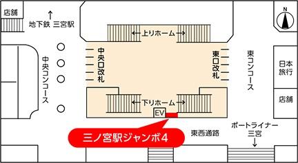 JR西日本 駅ポスター 三ノ宮駅ジャンボ 掲出位置