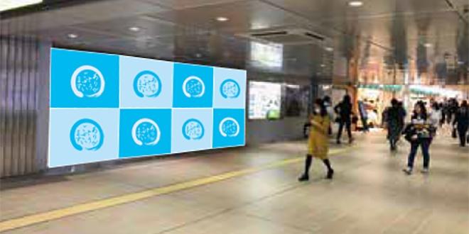 JR西日本 駅ポスター ターミナルジャンボ