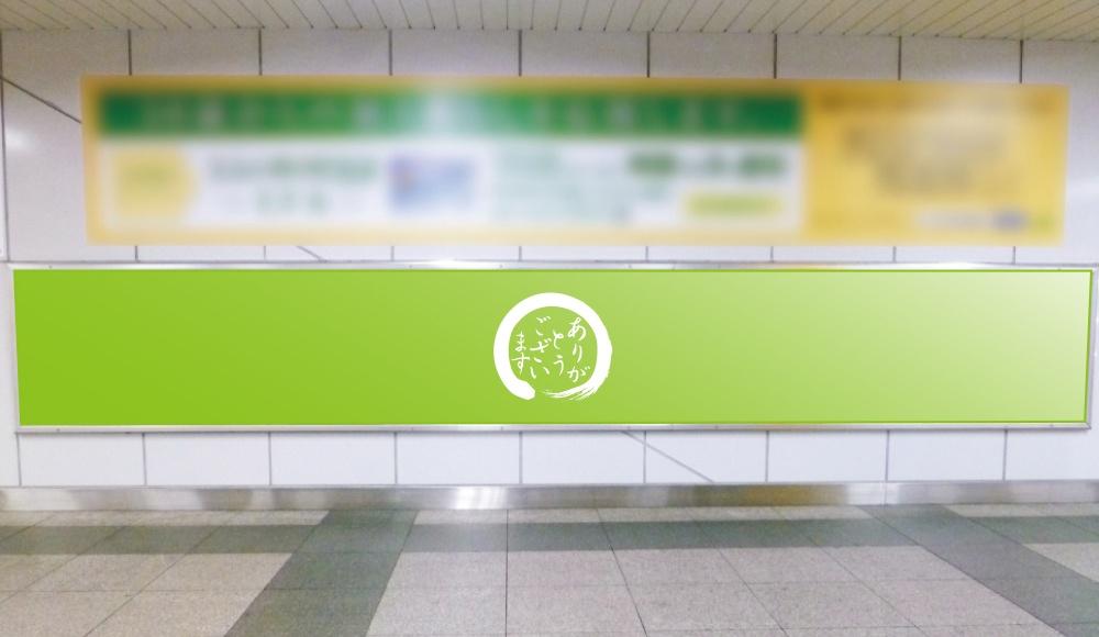 JR東日本 駅ポスター ロングサイズ
