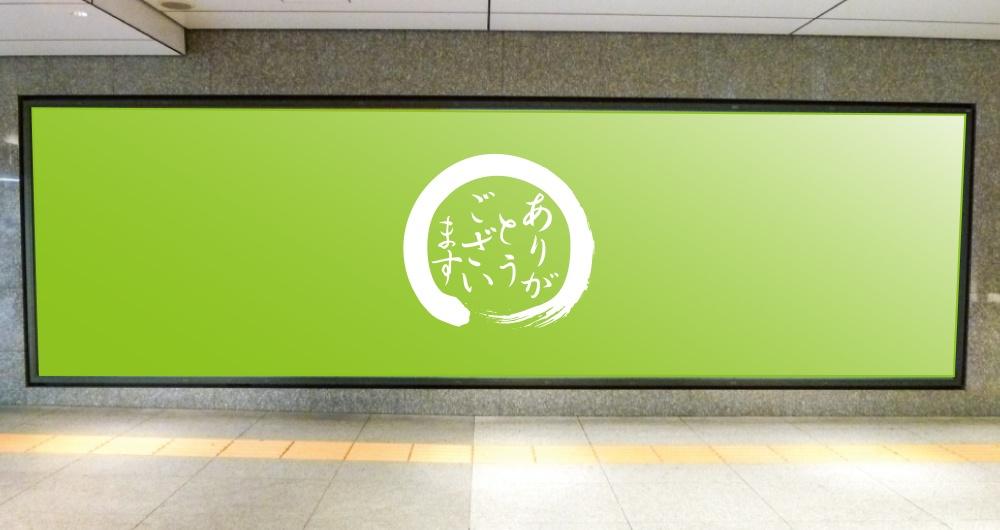 JR東日本 駅ポスター パノラマ