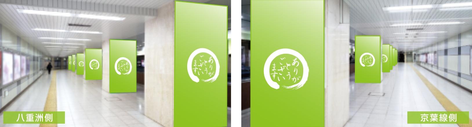 JR東日本 東京京葉通路シート