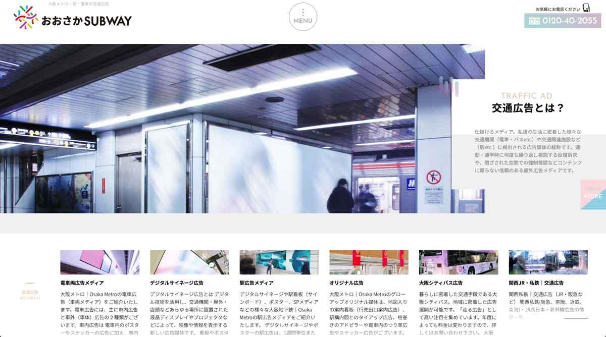 大阪メトロ交通広告情報